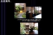 和食 魚料理 京都 花園かづき