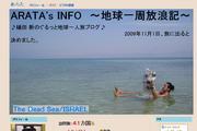 ARATA's INFO 〜地球一周放浪記〜